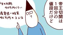 【ふたご育児】第4話 双子はお得?双子出産のちいさな誤算