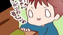 【キミ嫁】第53話 体当たりかくれんぼ。
