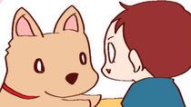 【キミ嫁】第55話 赤子VSわんこ。