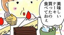 【ンダ家の日々】第2話 尿糖値~張り切る姑~
