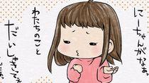 【田舎ッペ生活】第4話 私は姫