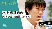 [後編]天才の育て方 #01 水上颯〜勉強をしない天才児〜