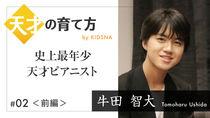 [前編]天才の育て方 #02 牛田智大〜史上最年少ピアニストができるまで〜【連載】