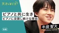 [後編]天才の育て方 #02 牛田智大〜史上最年少ピアニストができるまで〜