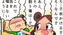 【ダメ母でごめん】第9話 息子の隠し機能!?