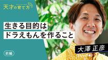 【天才の育て方】大澤正彦 ~僕はドラえもんを作る[前編]