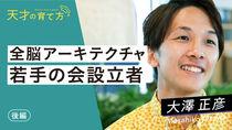 【天才の育て方】大澤正彦 ~僕はドラえもんを作る[後編]