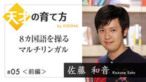 【天才の育て方】佐藤和音 ~8カ国語を操るマルチリンガル[前編]