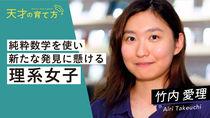 【天才の育て方】竹内愛理 ~純粋数学を使い新たな発見に懸ける理系女子