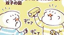 【ふたご育児】第15話 100均おもちゃに潜む罠