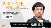 【スポーツ王の育て方】松田宣浩 ~7度目のGG賞と初のベストナインを受賞した「熱男」