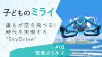 【子どものミライ】日本発のコンパクト・フライングカーを開発するCARTIVATOR