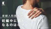 妊娠によって肩がこりやすい状況に。肩こりの蓄積が引き起こす二次症状とは