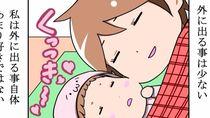 【ネトゲ夫婦の育児記】第14話 お外こわい