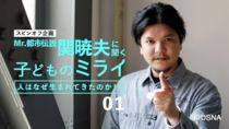 【子どものミライ】Mr.都市伝説・関暁夫 ~人はなぜ生まれてきたのか!!①