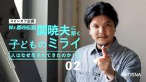 【子どものミライ】Mr.都市伝説・関暁夫 ~人はなぜ生まれてきたのか!!②