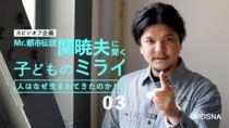 【子どものミライ】Mr.都市伝説・関暁夫 ~人はなぜ生まれてきたのか!!③