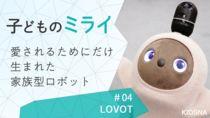 【子どものミライ】ロボットが愛おしい家族の一員に。テクノロジーの進化と新たな存在価値