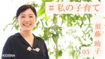 【#私の子育て】須藤暁子 医師であり作家の顔も持つ、2人の男の子ママ