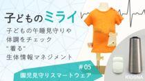 【子どものミライ】衣服が子どもを見守る。生体情報を蓄積・解析するスマートウェア