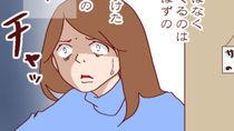 【キミ嫁】第90話 恐怖の鈴の音。