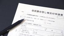 家族の住民票の写しを取得するときや住居を移動するときの手続き