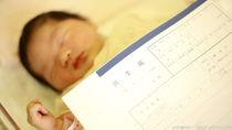 出生届の手続きや提出方法。準備や赤ちゃんが生まれたときに用意するもの