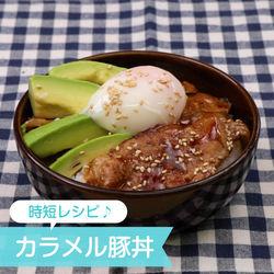 時短レシピに。濃厚ソースが美味しい!カラメル豚丼
