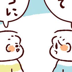 【ふたご育児】第123話 双子のことわざブーム②