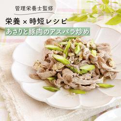 【管理栄養士監修】栄養×時短!あさりと豚肉のアスパラ炒め