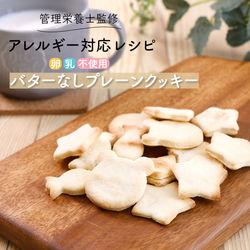 【管理栄養士監修】卵・乳不使用、バターなしプレーンクッキー