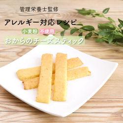 【管理栄養士監修】小麦粉不使用。おからのチーズスティック