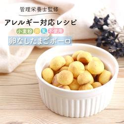 【管理栄養士監修】卵・牛乳・小麦粉不使用。かぼちゃ入り卵なしボーロ