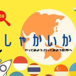 11月に小・中学生向けオンライン海外インターン体験が開始