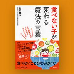 子どもの未来を考える本「食べない子が変わる魔法の言葉」著者/山口健太さん