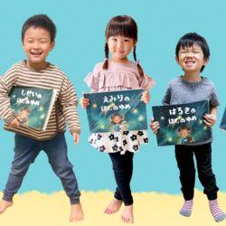 「BÜKI」から子どもが物語の主人公になれるオリジナル絵本「ほしのゆめ」が発売中