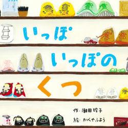 元バドミントン日本代表選手の潮田玲子氏が手掛けた初の絵本が発売