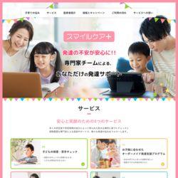 子どもの発達の悩みに合わせて専門家が支援するオンライン教室が期間限定で登場