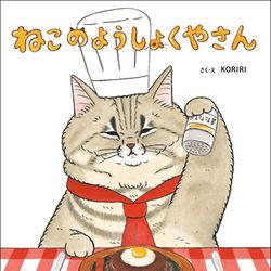 猫の日にもぴったりな、2匹の猫が営む洋食屋を舞台にした絵本が発売中