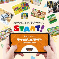 遊びと学びのコンテンツを配信する新たなオンラインサービスが開始