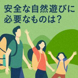 【外育】自然の恐ろしさから子どもを守る「防災術」を知っていますか?