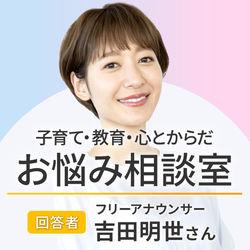 【教えて!吉田明世さん】食事中にフラフラとする5歳。どうしたら座ってくれますか?
