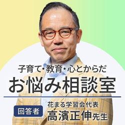 高濱先生に聞く、自信のない子どもが変わる1対1のほめ方