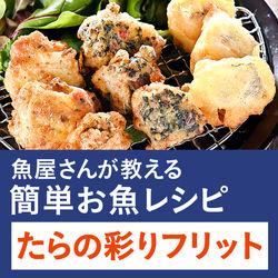 【魚屋さんの簡単お魚レシピ】夜ご飯&お弁当に!たらの彩りフリット