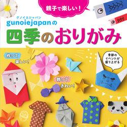 「親子で楽しい! グノイエジャパンの四季のおりがみ」が発売