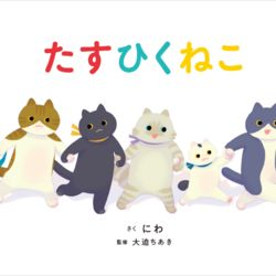 かわいい猫たちと算数をイメージしながらお話を楽しむ絵本が登場