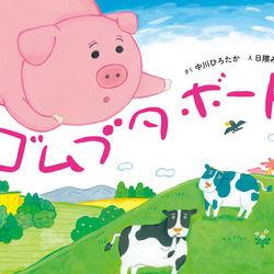 人気絵本作家中川ひろたか氏の最新作「ゴムブタボート」が発売中