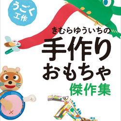 おうちあそびや夏休みの工作にぴったりな手作りおもちゃ傑作集が発売