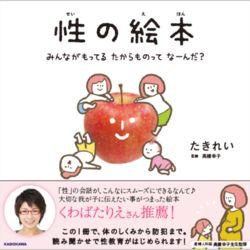 はじめての性教育をテーマにした、産婦人科医監修の絵本が発売中