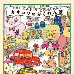 あの虫とかくれんぼするザ・キャビンカンパニーの新作絵本が発売